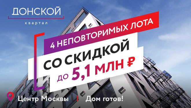 Апарт-комплекс бизнес-класса «Донской квартал» Распрадажа последних лотов
